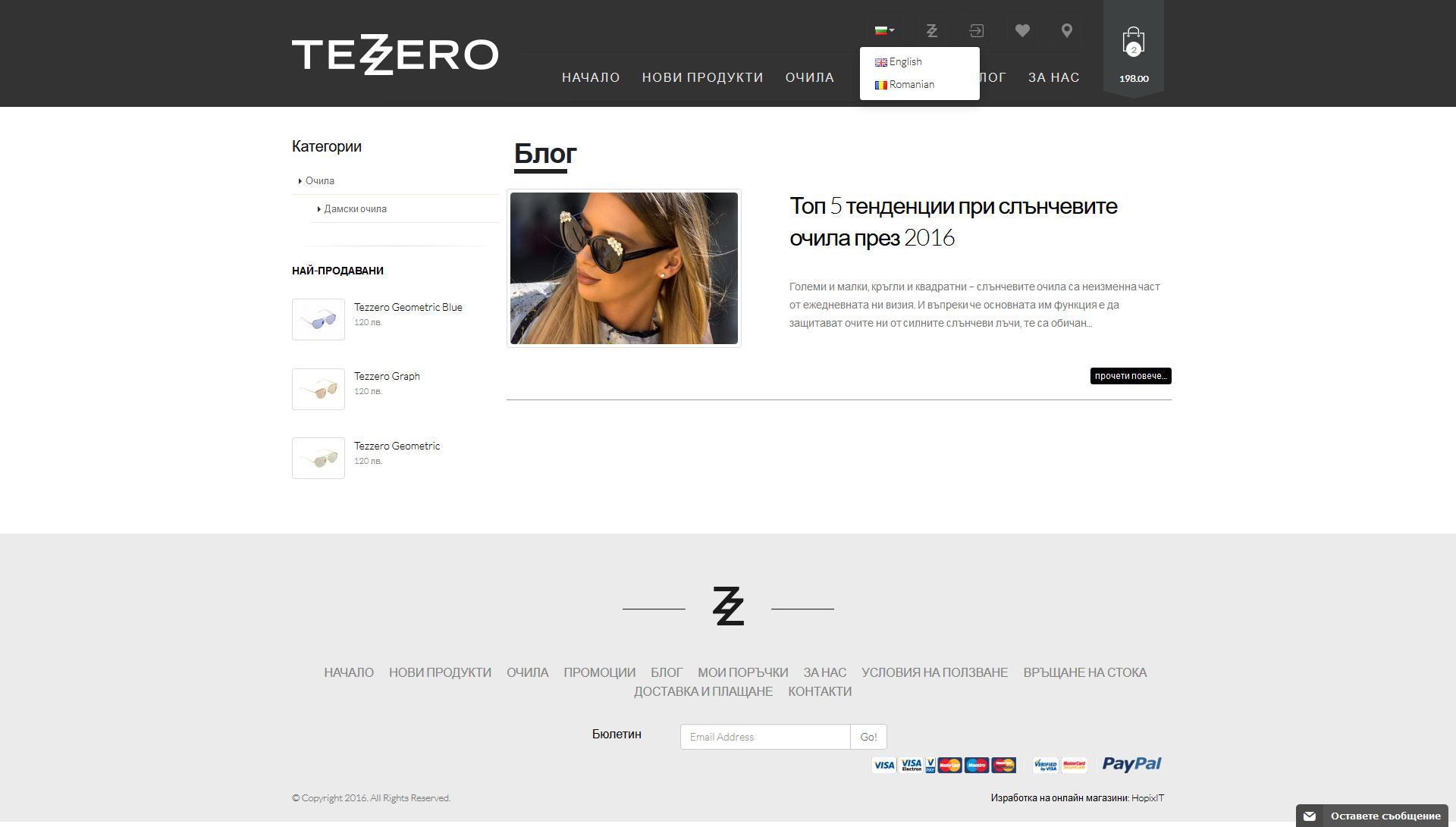 2f217f15603c Онлайн магазин за модни аксесоари - Онлайн магазин - Портфолио ...